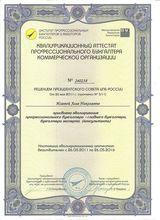 Бухгалтерия АСК-Капитал, фото №1
