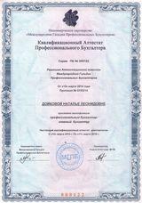 Бухгалтерия АСК-Капитал, фото №5